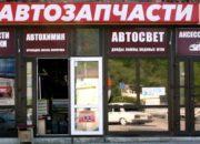 Магазин «Юг-Авто»