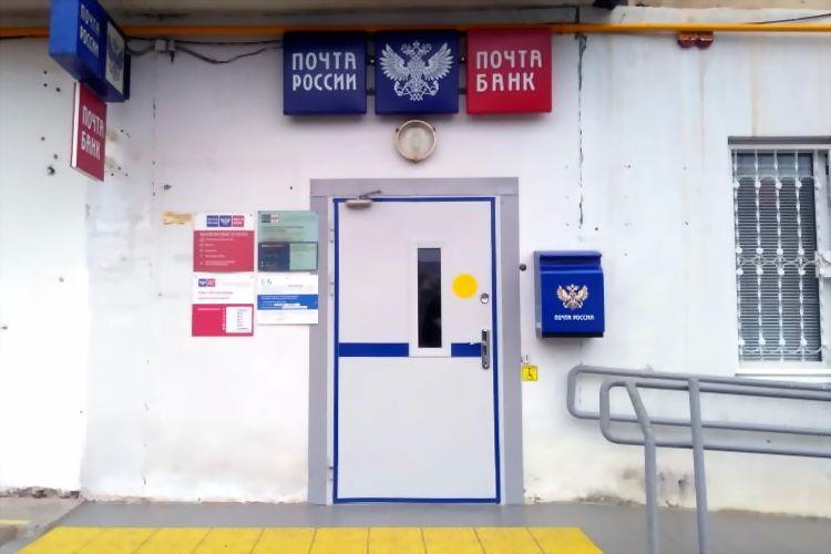 Почта России Ольгинка