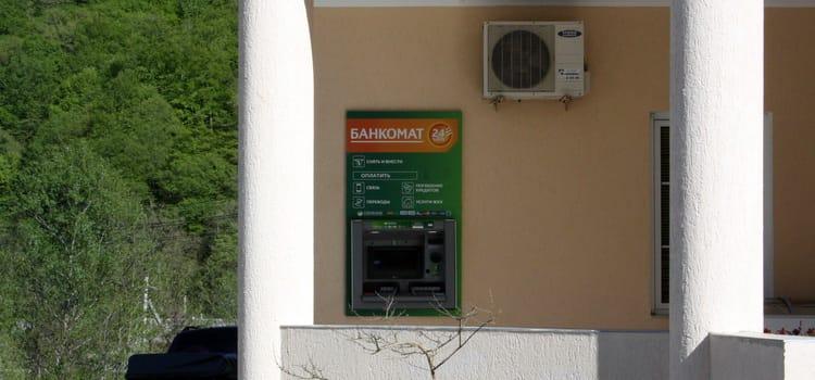 банкомат_орхидея